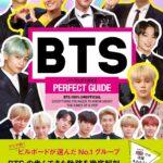 イギリス発のARMY(アーミー)ガイド「BTSパーフェクトガイド」がハーパーコリンズ・ジャパンより9月10日に発売!