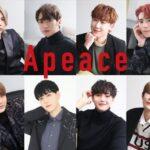 Apeace活動終了&メンバーコメントを発表!デビュー10周年の年に幕を閉じる