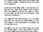 キム・ソンホ ファン 声明文